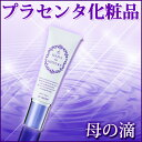 【3本セット】母の滴 UVクリーム 5%OFF( プラセンタ...