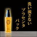 母の滴ゴールドジェルパック【プラセンタ化粧品/サプリの専門店