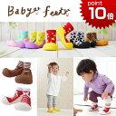[ポイント10倍] Baby feet(ベビーフィート) ベビーシューズ ファーストシューズ ベビールームシューズ ベビースニーカー
