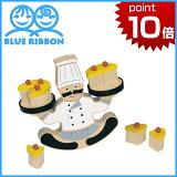 BLUERIBBON(ブルーリボン)【バランスベーカー】/バランスゲーム/木製玩具/木のおもちゃ/エドインター/