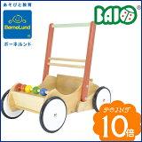 ボーネルンド【ベビーウォーカー】/バヨ/Bajo/手押し車/手押し車ベビー/