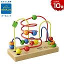 正規品 ボーネルンド ルーピング [フリズル] 木のおもちゃ 知育玩具