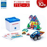[日本正規品]ボーネルンド[マグフォーマーディスカバリーBOXセット71ピース]収納ボックス付きマグ・フォーマー