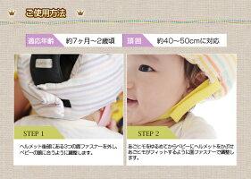 angerolux(アンジェロラックス)【クラウンベビーヘルメット】/ヘルメット幼児/ヘッドサポート/ヘッドガード/ヘルメット室内/ベビーヘルメット/ヘッドギア/