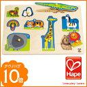 Hape(ハペ) 【ワイルドアニマル ペグパズル】 /パズル/hape/知育玩具/木のおもちゃ/木製玩具/パズル 幼児/