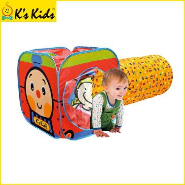 K's Kids ポップアップ・トンネル ボールハウス ボールプール ケーズキッズ