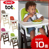 OXOTot(オクソートット)スプラウトチェア/ハイチェア/ベビーチェア/テーブルチェア/