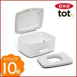OXOTot(オクソートット)ワイプスディスペンサー/おしりふき/おしりふきケース/ワイプケース/