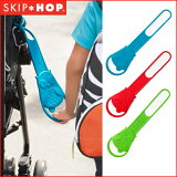 SKIPHOP(スキップホップ)ストローラーハンドル/ベビーカーハンドル/ベビーカークリップ/