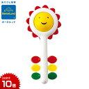 正規品 ボーネルンド ambi toys(アンビトーイ) [ひまわりラトル] [あす楽対応] おもちゃ 歯固め ラトル ガルト