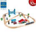 正規品 ボーネルンド [ボーネエクスプレス ビッグブリッジ・タウン] [あす楽対応] 木製玩具 3歳 木のおもちゃ 電車