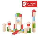 正規品 Classic(クラシック) [ジュニア ブロックス] [あす楽対応] 知育玩具 木のおもちゃ 木製玩具 積み木 つみき