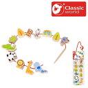 正規品 Classic(クラシック) [ズー ビーズ] [あす楽対応] 知育玩具 木のおもちゃ 木製玩具 赤ちゃん ひもとおし ひも通し