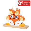 正規品 Classic(クラシック) [フォックス ブロックセット] [あす楽対応] 知育玩具 木のおもちゃ 木製玩具 赤ちゃん 積み木 ブロック パズル