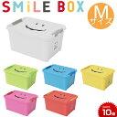 正規品 収納ボックス スマイルボックス [Mサイズ] SMILE BOX 収納ケース おもちゃ箱 スパイス おもちゃ 収納 フタ付き