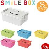 収納ボックススマイルボックス【Sサイズ】SMILEBOX/収納ケース/おもちゃ箱/スパイス/おもちゃ収納/収納ボックスフタ付き/