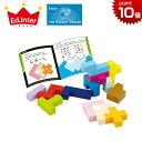 正規品 エドインター 知の贈り物 [立体パズル] [あす楽対応] 知育玩具 4歳 おもちゃ 知育 オ