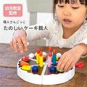 正規品 エドインター 職人さんごっこ [たのしいケーキ職人] [あす楽対応] おままごと 木のおもちゃ 木製玩具