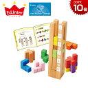 正規品 エドインター 知の贈り物 [育脳タワー] [あす楽対応] 知育玩具 3歳 おもちゃ 知育