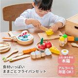 正規品エドインター[食材いっぱい!ままごとフライパンセット][あす楽対応]おままごと木のおもちゃ木製玩具