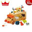 正規品 エドインター [アニマルビーズバス] [あす楽対応] ビーズコースター かたはめパズル 木のおもちゃ 木製玩具 ルーピング 知育玩具 3歳
