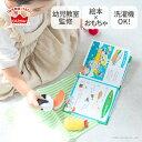 正規品 エド・インター えほんトイっしょ [おこめくんとママのおにぎりやさん] [あす楽対応] 絵本 えほん エドインター 知育玩具 1歳