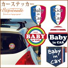 【メール便対応】カーステッカー(エクスプレナード)【カーセーフティステッカー】/カーステッカー/babyincarステッカー/babyincar/赤ちゃんが乗ってます/カーステッカーベビー/