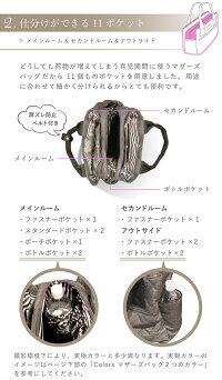 マザーズバッグexprenade(エクスプレナード)ママバッグトートバッグショルダーバッグ軽量トートショルダー