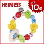 HEIMESS(ハイメス) [リングラトル ダック] [あす楽対応] 木のおもちゃ 木製玩具 ラトル 赤ちゃん 歯固め