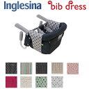 [メール便対応] Inglesina(イングリッシーナ) fast(ファスト)専用カバー bibdress ビブドレス ベビーチェア テーブルチェア テーブルチェア カバー