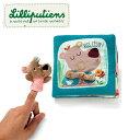 正規品 Lilliputiens(リリピュション) [ブック キスシーザー] [あす楽対応] 布絵本 知育玩具 おもちゃ