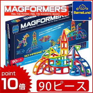 マグフォーマーシリーズ最大のセットです。【マグフォーマー 90】 ボーネルンド /マグ・フォー...