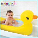 munchkin(マンチキン)【ちゃぷちゃぷダック・タブ】【あす楽対応】/ベビーバス/ベビープール/ベビーお風呂/