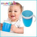 munchkin(マンチキン) [ハンドル付ミラクルカップ ブルー] ...