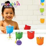 正規品 munchkin(マンチキン) [ちょろくるカップ・フレンズ][あす楽対応] 水遊び お風呂遊び おもちゃ