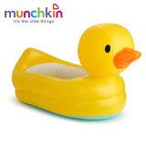 正規品munchkin(マンチキン)[ちゃぷちゃぷダック・タブ][あす楽対応]ベビーバスベビープールベビーお風呂