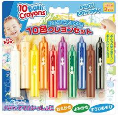 【メール便対応】 おふろでおえかき 10色クレヨンセット バスクレヨン