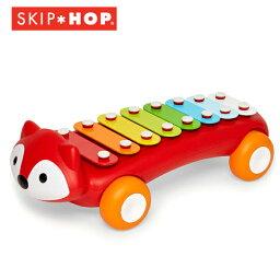 正規品 SKIP HOP(スキップホップ) [フォックス・シロフォン] [あす楽対応] おもちゃ 楽器 鉄琴