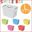 収納ボックス スマイルボックス 【Lサイズ】 SMILE BOX 【ポイント10倍】 /収納ケース/おもちゃ箱/スパイス/おもちゃ 収納/収納ボックス フタ付き/