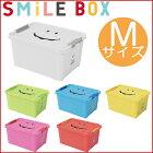 収納ボックススマイルボックス【Mサイズ】SMILEBOX/収納ケース/おもちゃ箱/スパイス/おもちゃ収納/収納ボックスフタ付き/