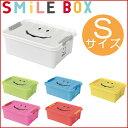 収納ボックス スマイルボックス 【Sサイズ】 SMILE BOX 【ポイント10倍】 /収納ケース/おもちゃ箱/スパイス/おもちゃ 収納/収納ボックス フタ付き/