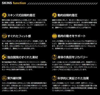スキンズSKINSA400ユニセックスパワーカーフ【2015Newモデル【A400ESSENTIALS】エッセンシャル【あす楽_年中無休】「メール便不可」