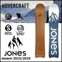 15-16 JONES SNOWBOARDS ジョーンズ スノーボード 【HOVERCRAFT 】 ホバークラフト 板 【返品種別SALE】