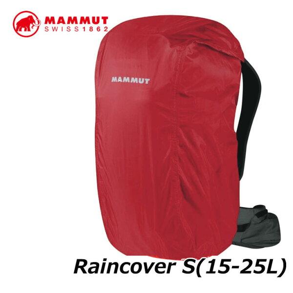 MAMMUTマムートリュックサックレインカバーRaincover S/15-25L 正規品