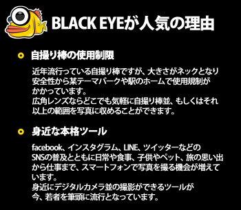 BLACKEYE自撮りセルカレンズクリップ式ブラックアイ魚眼レンズiphoneクリッパー【CLIPPER】フィッシュ180°【あす楽_年中無休】「メール便不可」送料無料
