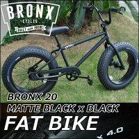 ファットバイクブロンクスFATBIKEBRONXBMX【BRONX20/MATTEBLACKxBLACK】1速フロントディスクブレーキ20インチ【日本正規販売品】自転車