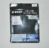 VESPスポーツ用ウインターマスク抗菌・抗ウイルス機能繊維クレンゼ日本製洗えるポリエステル3Dマスク