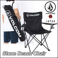 volcomJapanLimitedビーチチェアー椅子ボルコムメンズ【StoneBeachChair】折り畳み式VOLCOMヴォルコム【あす楽_年中無休】