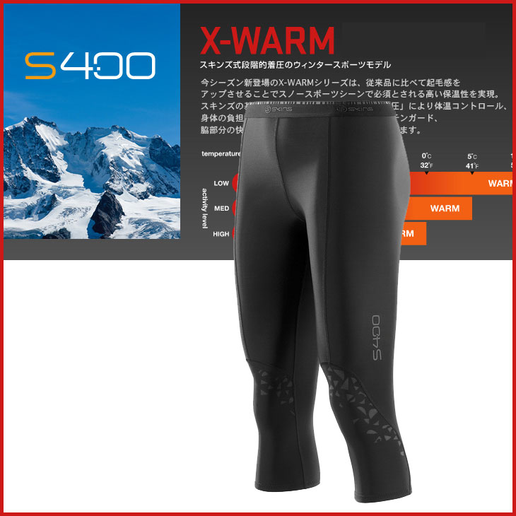 【50%OFF】【2013-14 保温モデル】SKINS (スキンズ ) S400 【ウィメンズ X-WARM 3/4 七分 タイツ 】【冬用】[X-WARM]]【_年中無休】【返品種別SALE】