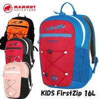 MAMMUTマムートリュックキッズ子供用FirstZip16L(7-9才)正規品